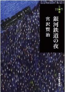銀河鉄道の夜 (宮沢賢治)