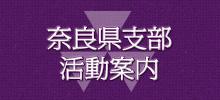 令和2年度同志社校友会奈良県支部総会開催中止